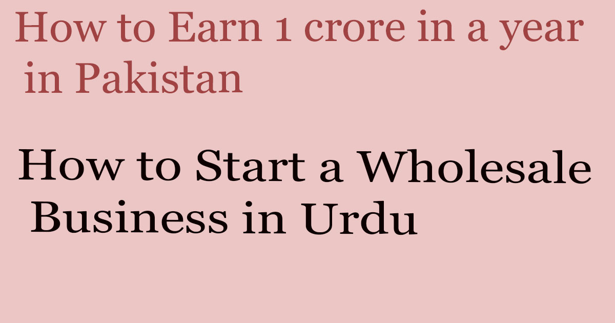 How to Start a Wholesale Business in Urdu