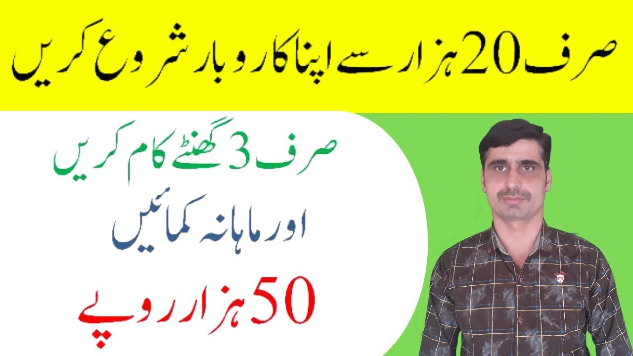 Start Business with 10000 rupees in Pakistan