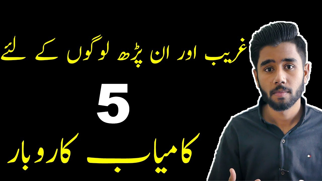 Business ideas for Uneducated Person in Urdu