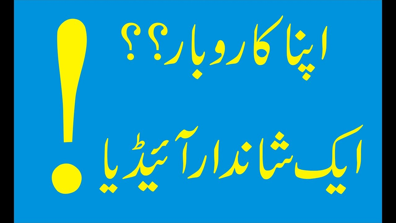 2 lakh rupees investment business in Pakistan in Urdu