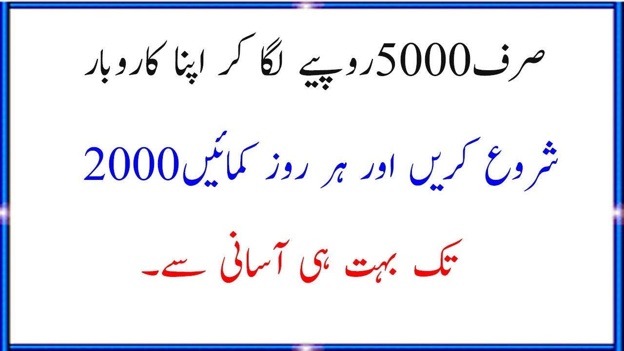 Small Business ideas in Pakistan with low investment in urdu