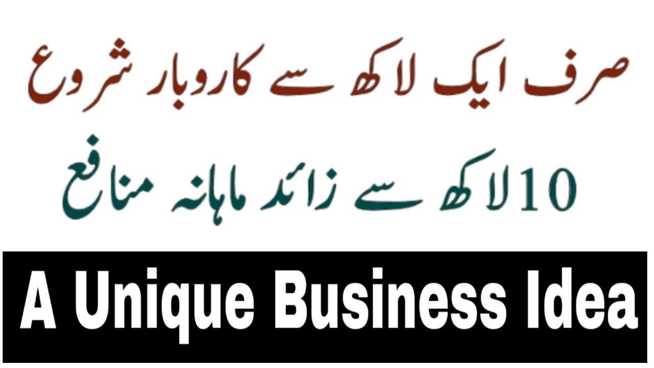 Fastest Growing Business in Pakistan