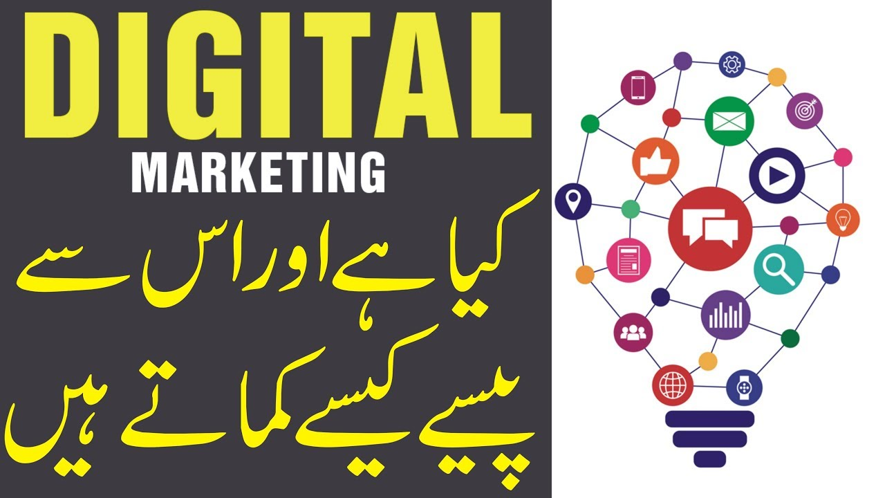 Digital Marketing Pakistan in Urdu