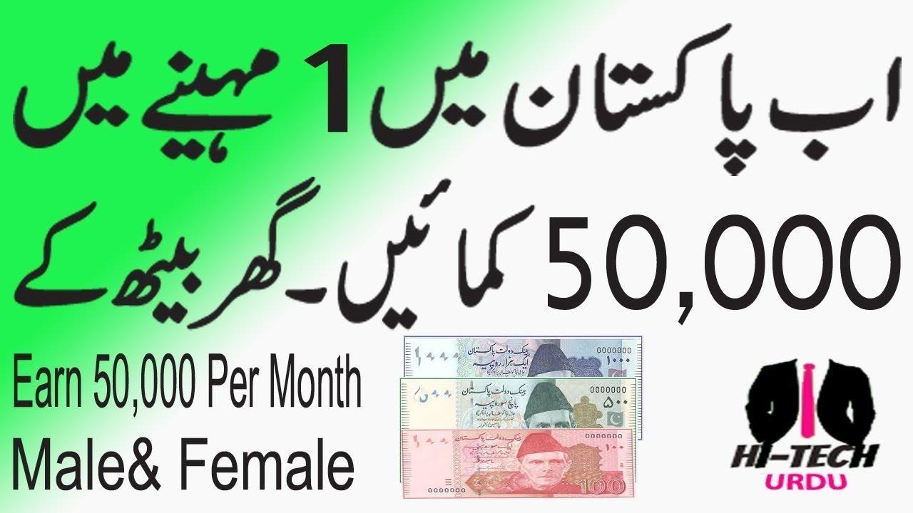 How to Earn Money online in Pakistan free at Home in urdu