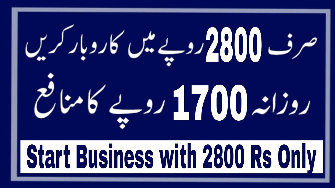 1 Lakh Rupees investment Business in Pakistan in Urdu