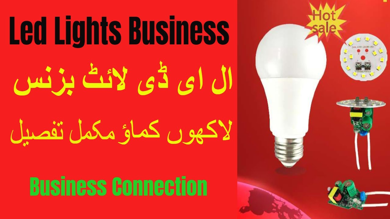 How to start a light shop business in Pakistan