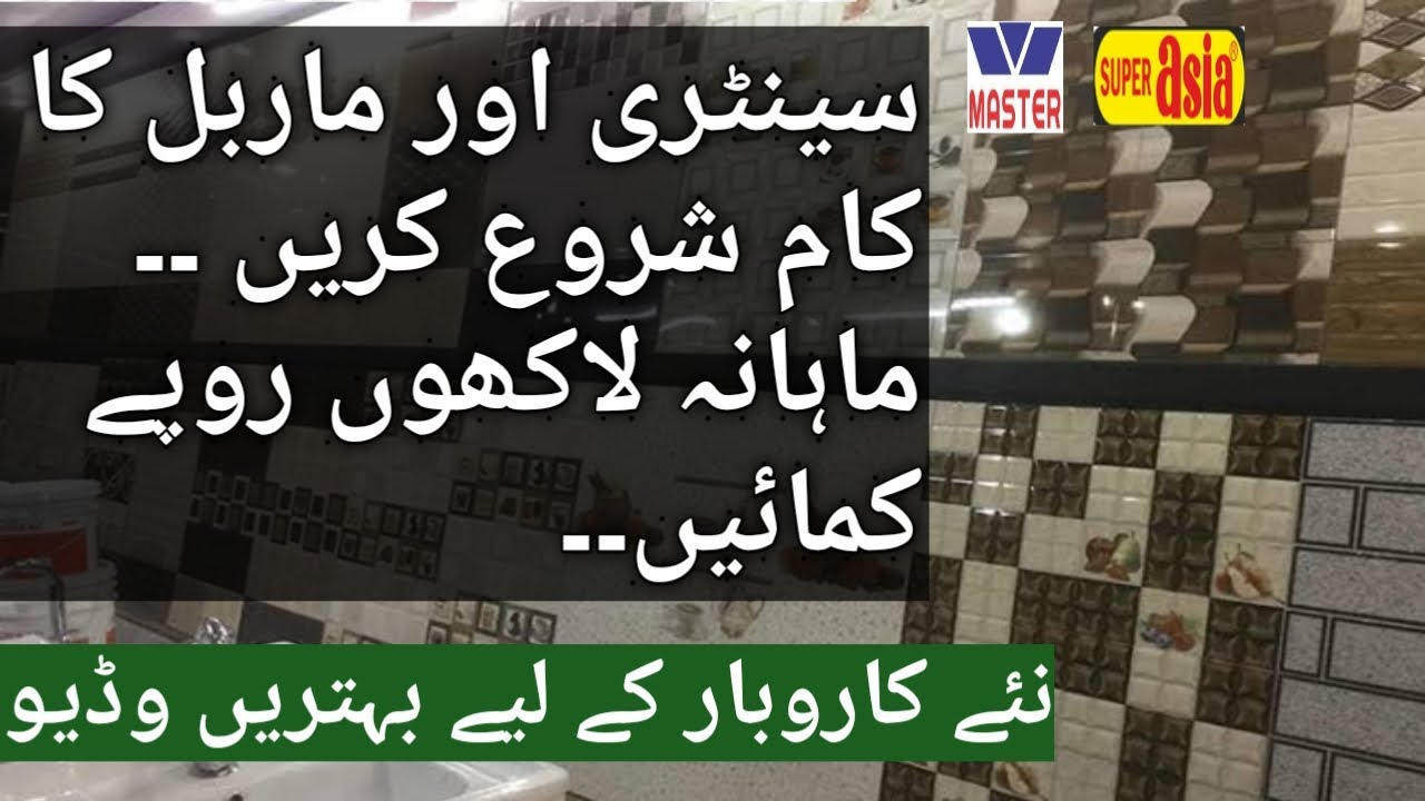 How to start a Tiles Marble Shop in Urdu