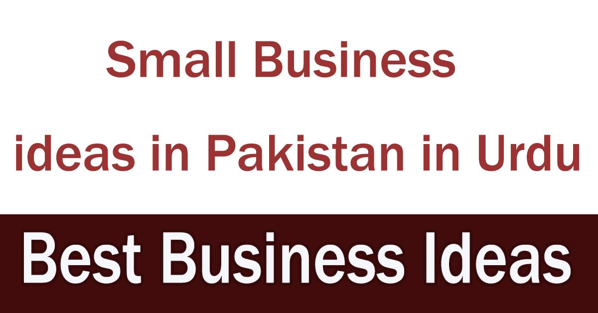 Small Business ideas in Pakistan in Urdu